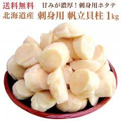 【送料無料】北海道産 刺身用 帆立貝柱 1kg