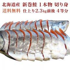 北海道産 新巻鮭 1尾2.3kg前後 4等分切身 真空パック 鮭 サケ さけ シャケ 切り身 ギフト 贈答 同窓会 快気祝い グルメ 送料無料
