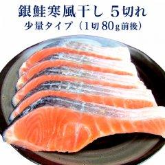 銀鮭寒風干し 5切れ(1切90g前後)【少量タイプ】【さけ 鮭 サケ】