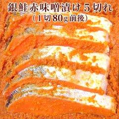 銀鮭赤味噌漬 5切れ(1切90g前後)