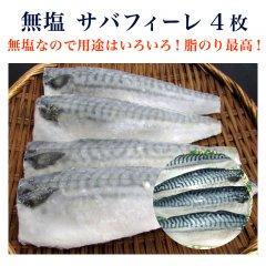 無塩 サバフィーレ 4枚【無塩】【さば サバ 鯖】