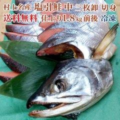 「期間限定で即10,395円→9,395円」村上名産塩引鮭 中三枚卸切身 仕上1.8kg前後 送料無料 #元気いただきますプロジェクト