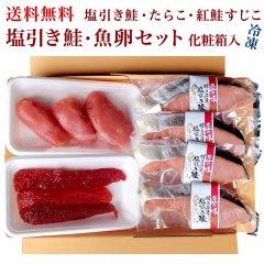 【送料無料】塩引き鮭・魚卵セット 化粧箱入【塩引き鮭】【たらこ】【紅鮭すじこ】