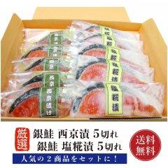 【送料無料】銀鮭 西京・塩糀漬セット 各5切 ギフト箱(真空パック)【西京漬 塩糀漬】【ギフト 贈答】【さけ 鮭 サケ】