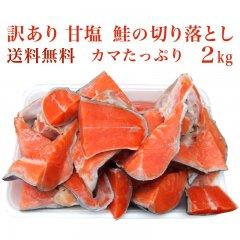【送料無料】訳あり 甘塩 鮭の切り落とし(カマたっぷり)2kg【業務用】【さけ サケ 鮭】