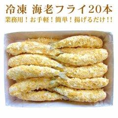 冷凍 エビフライ 20 本【えび 海老 エビ】