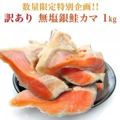 数量限定特別企画!訳あり 無塩銀鮭カマ 1kg(500g×2)【ワケあり】【無塩】