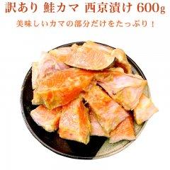 訳あり 鮭カマ 西京漬 600g