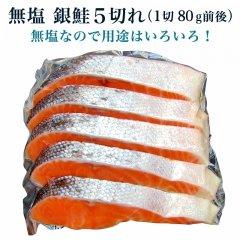 無塩 銀鮭 5切れ(1切90g前後)【無塩】