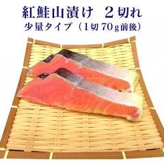 紅鮭山漬 2切れ(1切80g前後)【少量タイプ】【さけ 鮭 サケ】