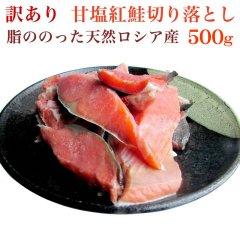 訳あり 甘塩紅鮭切り落とし 500g