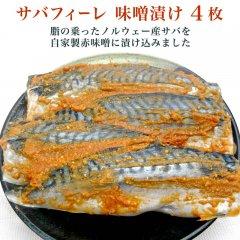 サバフィーレ 赤味噌漬 4枚 ノルウェー産(真空パック)
