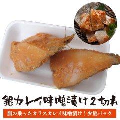 銀カレイ味噌漬 2切れ【少量パック】【かれい 鰈】