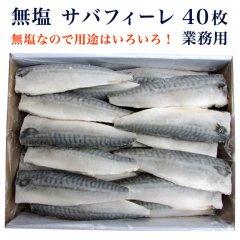 無塩 サバフィーレ 40枚(1枚:125g前後)【無塩】【業務用】