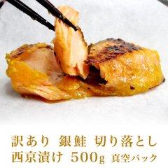 訳あり 銀鮭 切り落とし 西京漬 500g