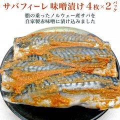 サバフィーレ 赤味噌漬 4枚×2パック ノルウェー産(真空パック)