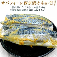 サバフィーレ 西京漬 4枚×2パック ノルウェー産(真空パック)
