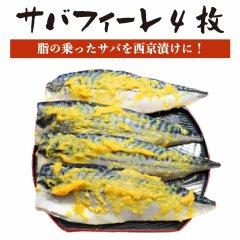 サバフィーレ 西京漬 4枚 ノルウェー産(真空パック)
