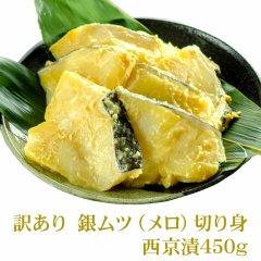 ◆期間限定◆ 訳あり 銀ムツ メロ カマ 西京漬け 500g 西京焼き レシピ 冷凍