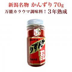 新潟名物 かんずり 3年熟成(70g)