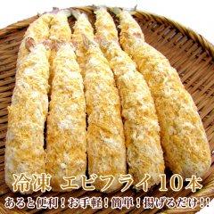 冷凍 エビフライ 10本【えび 海老 エビ】