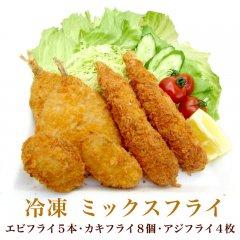 冷凍ミックスフライ(エビフライ5本・カキフライ8個・アジフライ4枚)【海老 牡蠣 鯵】【えび かき あじ】
