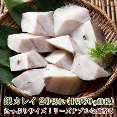 銀カレイ 20切れ(1切80g前後)【業務用】カラスガレイ
