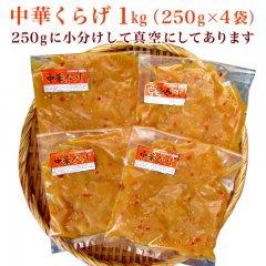 中華くらげ 1kg(250g×4袋)【業務用】