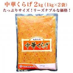中華くらげ 2kg(1kg×2袋)【業務用】