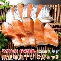 【送料無料】銀鮭寒風干し10切セット 化粧箱入(個別真空パック×10切)【銀鮭】【サケ さけ 鮭 ギフト】
