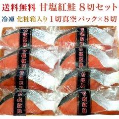 紅鮭 8切 化粧箱入り 旨味濃厚 ほどよく脂がのった 甘塩仕立て 冷凍 鮭 サケ さけ シャケ 切り身 無添加 ギフト 贈答 海の幸 海鮮 新潟 送料無料