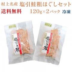 【送料無料】塩引鮭粗ほぐしセット 120g×2パック【冷凍】