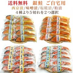 【送料無料】銀鮭 ご自宅用(西京漬/味噌漬/塩糀漬/粕漬)4種より5切れを2つ選択