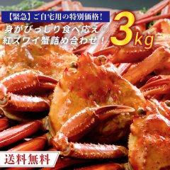 【緊急企画 期間限定特別価格!!】ステイホーム特別価格!茹でたて紅ずわい蟹 詰め合わせ 総量3kg