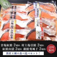 【送料無料】鮭食べ比べセット 村上塩引鮭・甘塩紅鮭・紅鮭山漬・銀鮭寒風干 各2切 化粧箱入【さけ サケ 鮭】【ギフト 贈答】