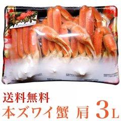 【送料無料】【数量限定】本ズワイ蟹 肩 3L(850g)