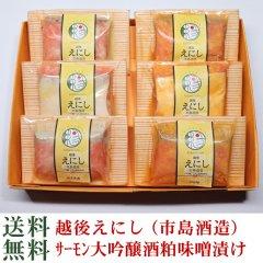 【送料無料】越後えにし サーモン大吟醸酒粕味噌漬け(市島酒造) 美味しい おつまみ 酒の肴 美味しい 鮭 サーモン