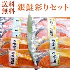 【送料無料】銀鮭彩りセット(西京漬・塩糀漬 各4切 赤味噌漬・塩糀漬・粕漬 各2切)化粧箱入り