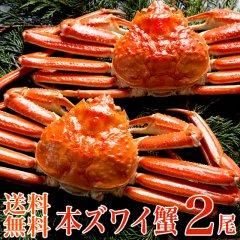 【送料無料】【数量限定】本ズワイ蟹 2尾 1.6kg
