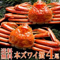【送料無料】【数量限定】本ズワイ蟹 4尾 1.5kg
