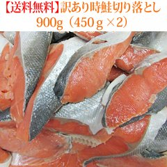 【送料無料】訳あり 時鮭切り落とし1Kg(500g×2)