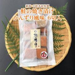 新潟 小針水産特製 鮭の焼き漬け かんずり風味 6切入