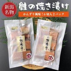 新潟 小針水産特製 鮭の焼き漬け かんずり風味 6切入×2パック