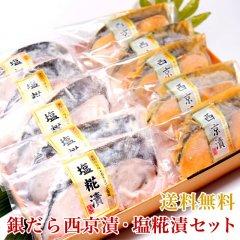銀だら 西京漬 塩糀漬 2種セット 10切れ(各5切れ) 銀鱈 切り身 西京みそ 焼き魚 取り寄せ ギフト 贈答 グルメ 海の幸 海鮮 新潟 送料無料