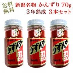 【送料無料】新潟名物 かんずり 3年熟成(70g)3本セット