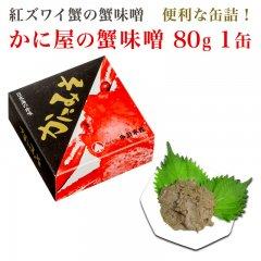 かに屋の蟹味噌 80g 1缶【蟹みそ カニ味噌 かにみそ】