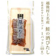 村上名物 鮭の酒びたし 1パック(40g)【さけ サケ 鮭】