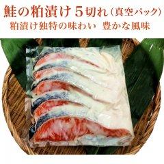 鮭の粕漬5切れ(自社製真空パック)【さけ サケ 鮭】【ごはんのお供】