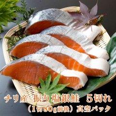 振り塩銀鮭 5切れ【銀鮭】【さけ 鮭 サケ】