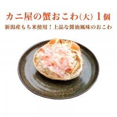 カニ屋の蟹おこわ(大)1個【蟹 かに カニ】